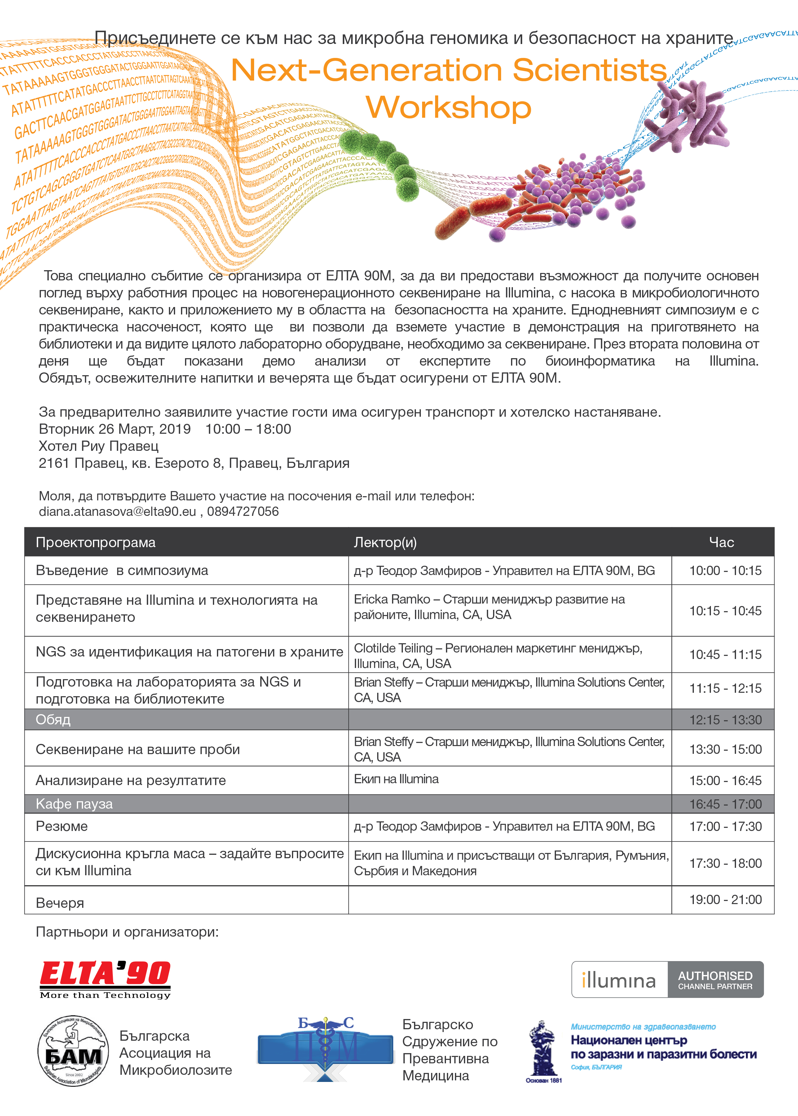NextGen_Microbial_Workshop-01