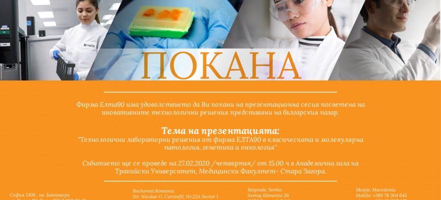 Pokana_presentacia_TU_Stara_Zagora-01