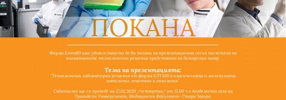 Pokana_presentacia_TU_Stara_Zagora